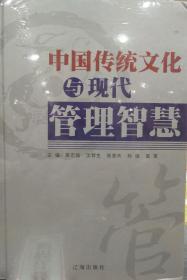 中国传统文化与现代管理智慧(四本)