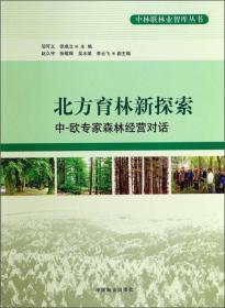 中林联林业智库丛书·北方育林新探索:中、欧专家森林经营对话