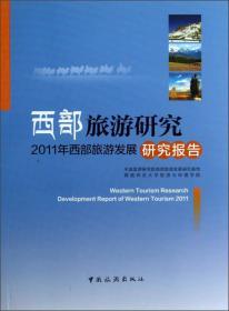 西部旅游研究:2011年西部旅游发展研究报告