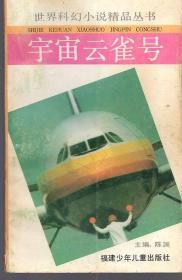 《宇宙云雀号》世界科幻小说精品丛书(第三辑)【品如图】