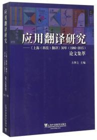 应用翻译研究 《上海(科技)翻译》30年(1986-2015)论文集萃