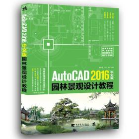 AutoCAD 2016 中文版园林景观设计教程