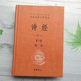 诗经(下册精装)(中华经典名著全本全注全译)