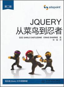 【二手包邮】jQuery从菜鸟到忍者 (美)Earle Castledine 中国水利