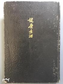 民国 上海时兆报馆印行----【健康生活】500多页一厚册,大量插图,硬精装一册。  Q2