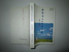 世界华文女作家素描