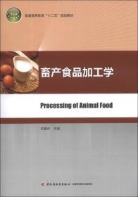 畜产食品加工学