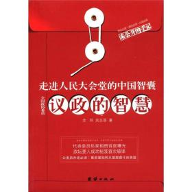 正版包邮微残-走进人民大会堂的中国智囊:议政的智慧CS9787512607569
