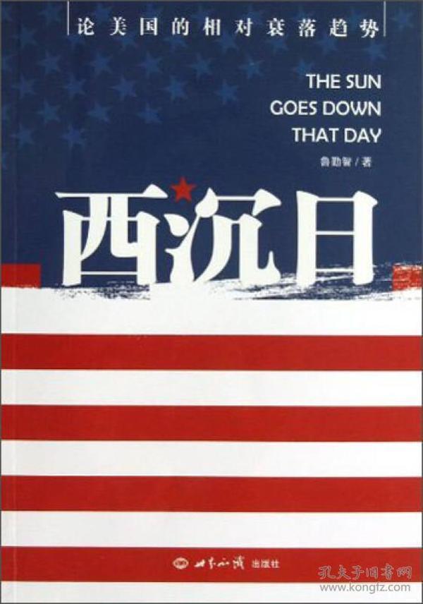 西沉日:论美国的相对衰落趋势