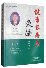 健康长寿与灸法(第3版)