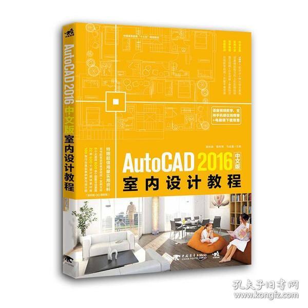 AutoCAD2016中文版—室内设计教程