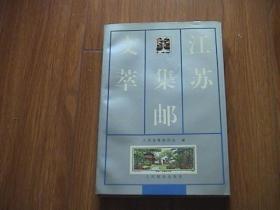 江苏集邮文萃.