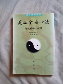 天仙金丹心法:附气功秘文破译