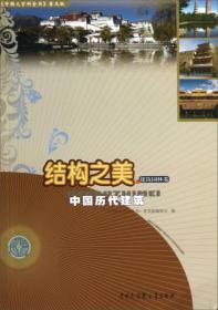 中国大百科全书普及版·结构之美:中国历代建筑