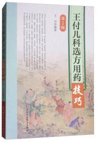 王付儿科选方用药技巧(第2版)
