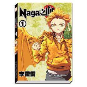 Naga之血 1