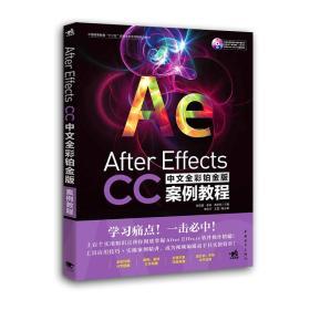 After Effects CC中文全彩铂金版案例教程