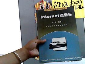 Internet 直通车