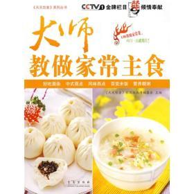 《天天饮食》系列丛书:大师教做家常主食