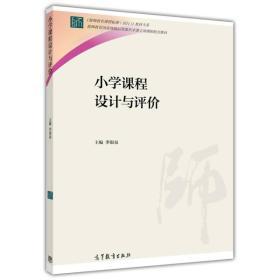 小学课程设计与评价/《教师教育课程标准(试行)教材》大系