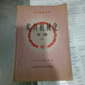 炊具机械化专辑.第二册