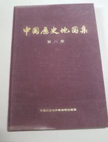 中国历史地图集8(八)开第八册 1974年出版护套封面塑皮