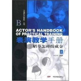 表演教学手册:稻草怎样纺成金(上)