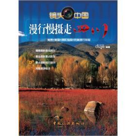 镜头中国:漫行慢摄走四川