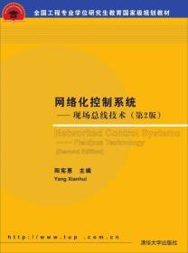 网络化控制系统:现场总线技术(第2版)/全国工程专业学位研究生教育国家级规划教材