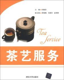 茶艺服务 9787302307716