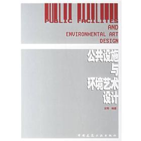 公共设施与环境艺术设计