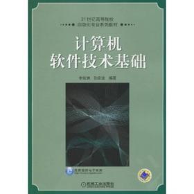 计算机软件技术基础 李宛洲,孙宏波二手 机械工业出版社 97871112