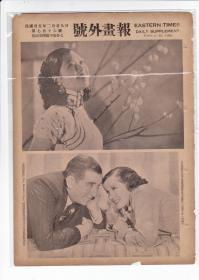 民国二十五年 海外画报 716号(文化影片女明星闵翠英在《父母子女中的演出》)