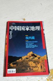 中国国家地理2013