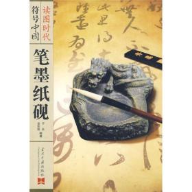 读图时代符号中国:笔墨纸砚