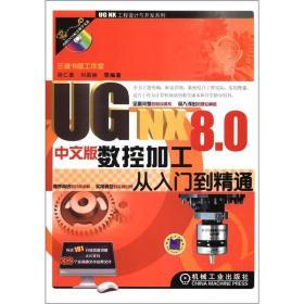 UGNX8.0中文版数控加工从入门到精通胡仁喜机械工业出版社9787111394662