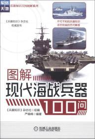 兵器知识百问图解系列:图解现代海战兵器100问