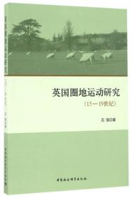 英国圈地运动研究(15-19世纪)