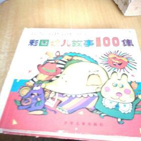 彩图幼儿故事100集(红果篇)