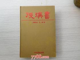 中华传世精品珍藏文库 后汉书