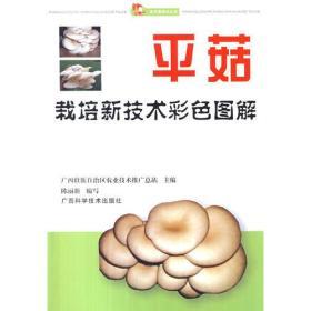 食用菌栽培丛书:平菇栽培新技术彩色图解