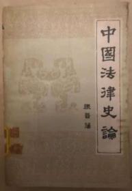 中国法律史稿