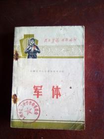 安徽省中学小学教师参考资料  军体
