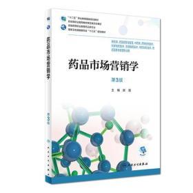 药品市场营销学(第3版)