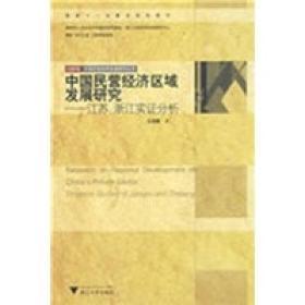 中国民营经济区域发展研究江苏、浙江实证分析