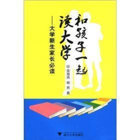 和孩子一起读大学 专著 大学新生家长必读 金海燕,杨亮著 he hai zi yi qi du da