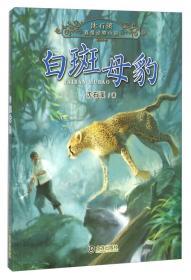 白斑母豹/沈石溪真情动物小说