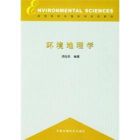 环境地理学阎伍玖中国环境科学出版社9787801635587