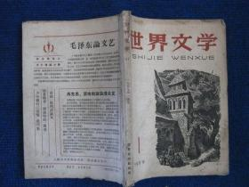 【改刊号】世界文学  1959年1月号(原名《译文》)