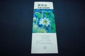 黄秀金扎染艺术作品展宣传册